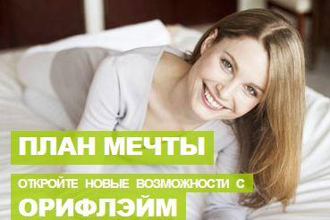 Официальный сайт Орифлейм Белоруссии
