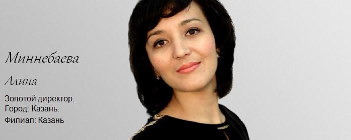 Миннебаева Алина