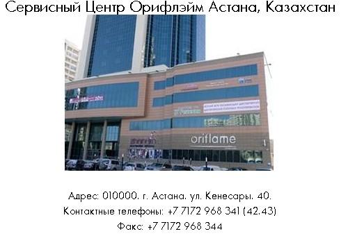 Орифлейм в Казахстане