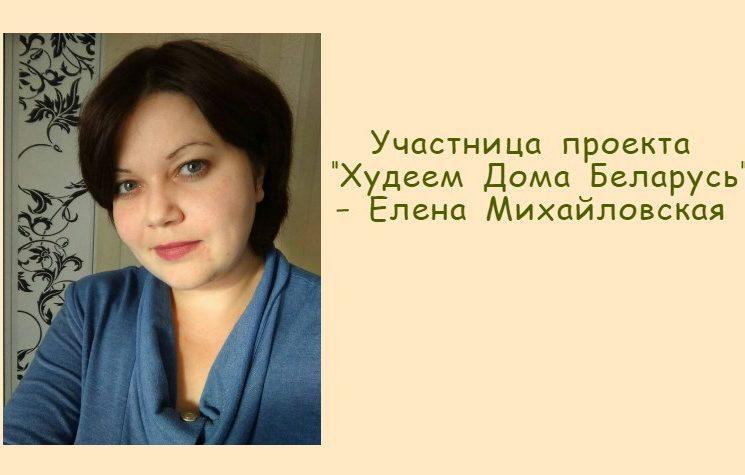 Елена Михайловская - участник проекта Худеем Дома Беларусь