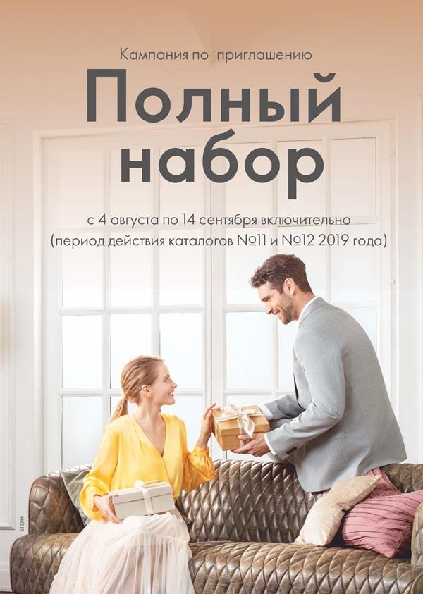 """Кампания по приглашению """"ПОЛНЫЙ НАБОР"""""""