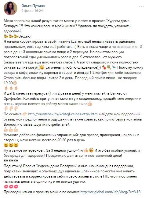 «Худеем дома Беларусь» второй поток, отчет участников