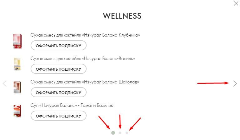 Оформление подписки Wellness