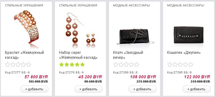 Распродажа аксессуаров от Орифлэйм