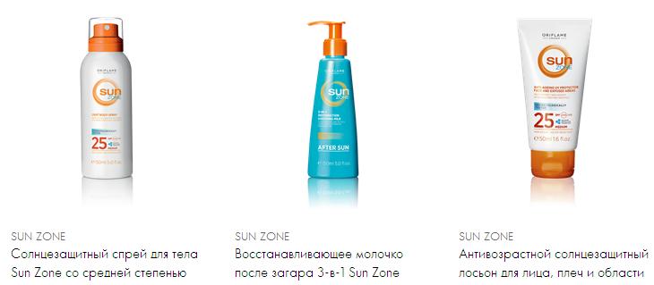 Солнцезащитная серия Sun Zone от Орифлэйм