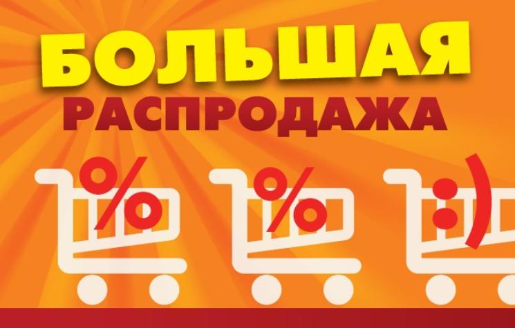 Распродажа Орифлейм 2015