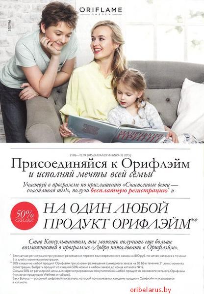 «Счастливые дети - счастливая ты» от Орифлэйм