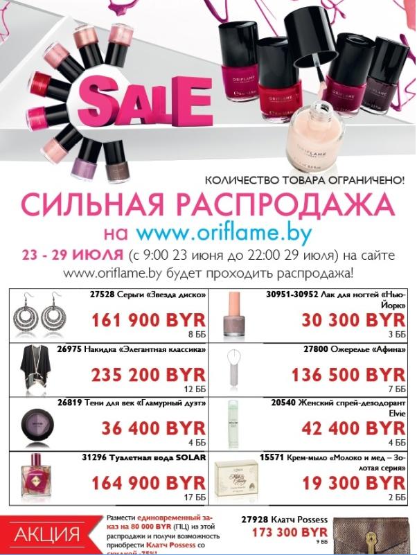 Стильная распродажа 2015