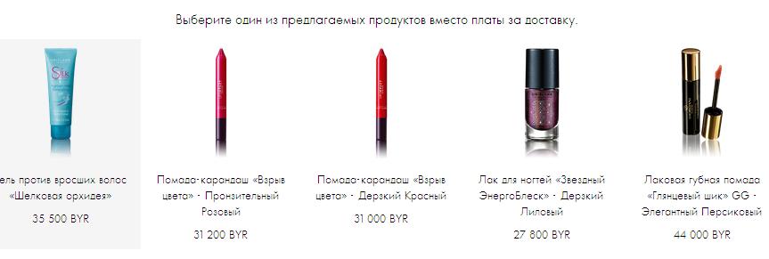 Продукция за доставку Орифлейм