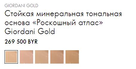 Стойкая минеральная тональная основа «Роскошный атлас» Giordani Gold
