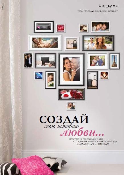 Кампания «Создай свою историю любви…» Oriflame