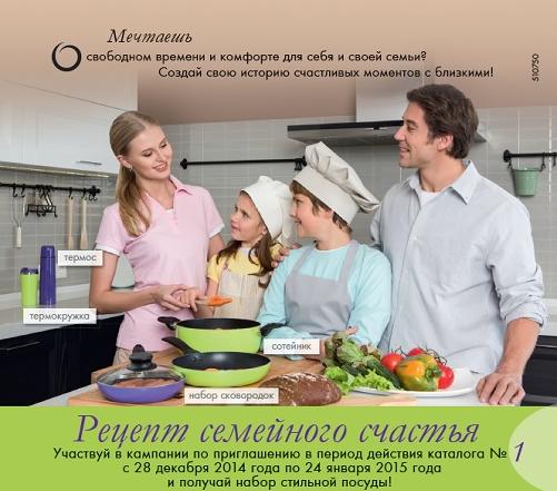 Кампании «Рецепт семейного счастья» от Орифлейм