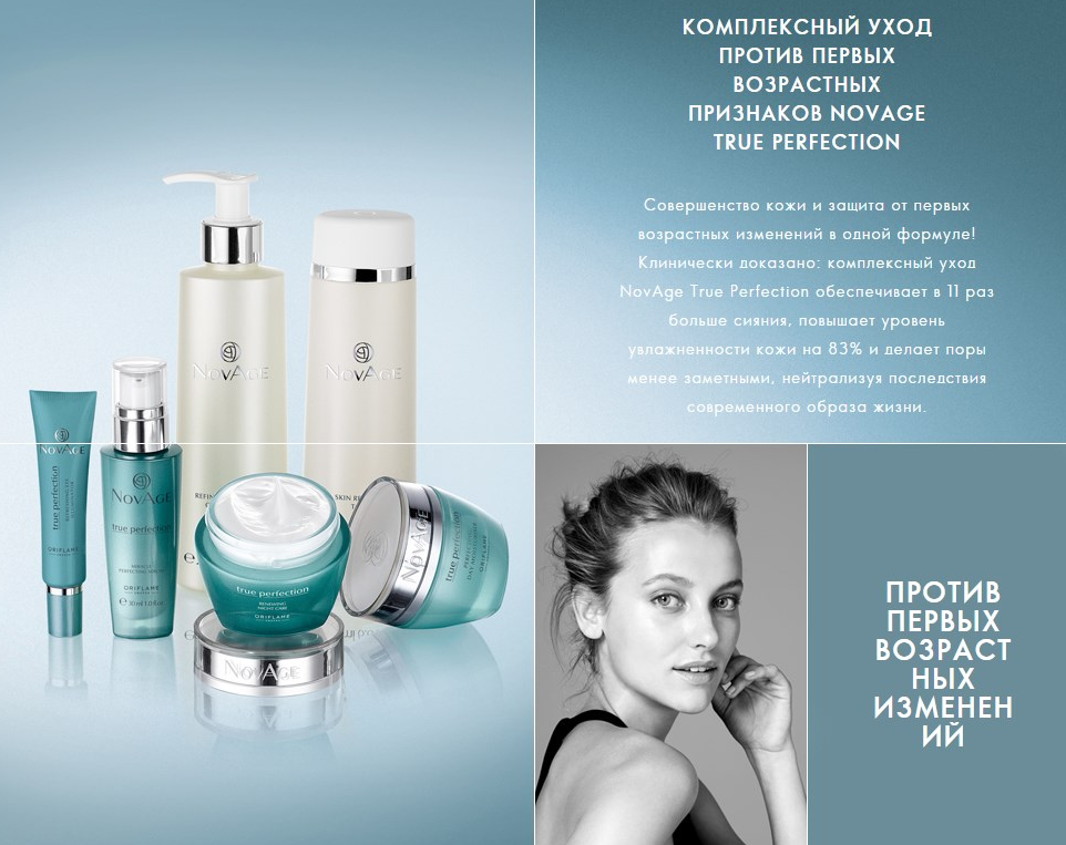 Новая серия NovAge True Perfection Oriflame