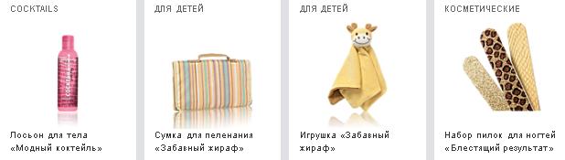 Акции Орифлейм Беларусь