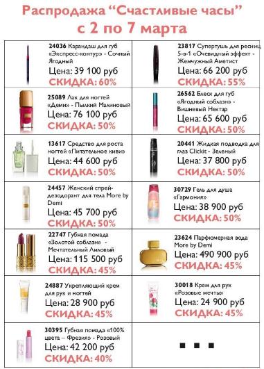 Распродажа косметики Орифлейм