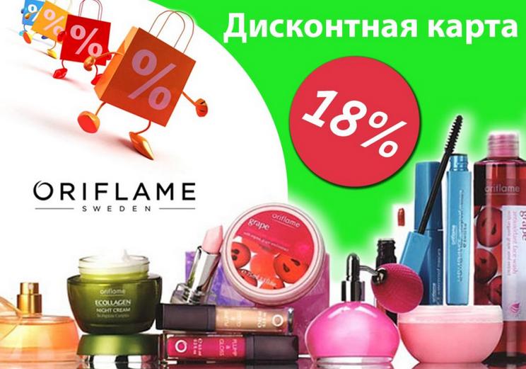Интернет магазин косметика Беларусь