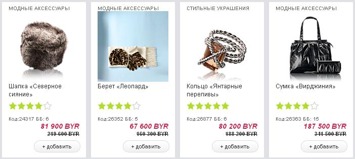 распродажа акссесуаров