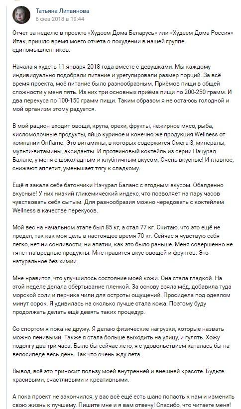 «Худеем д«Худеем дома Беларусь» второй поток, отчет участниковома Беларусь» второй поток, отчет участников