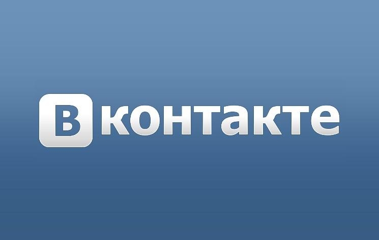 Как работать Вконтакте