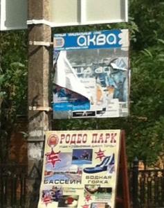 билборд 1