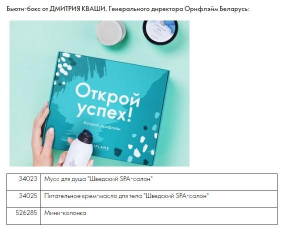"""Кампания по приглашению """"Открой Орифлэйм!"""""""