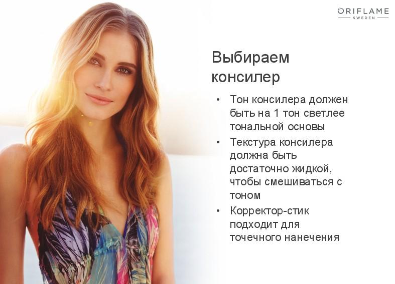 Как правильно делать макияж от Орифлейм