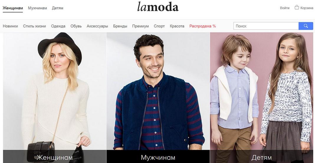 Подарок от Lamoda!