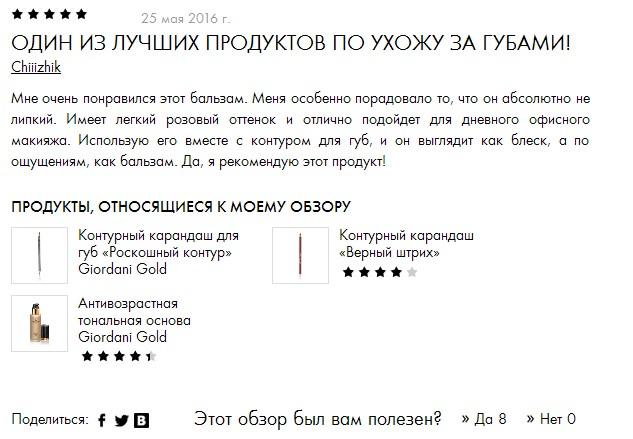 Восстанавливающий бальзам для губ SPF 12 Giordani Gold