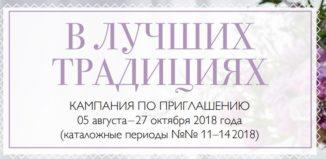 Кампания по приглашению «В лучших традициях от Орифлэйм»
