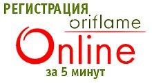 Регистрация в Орифлэйм в Белоруссии