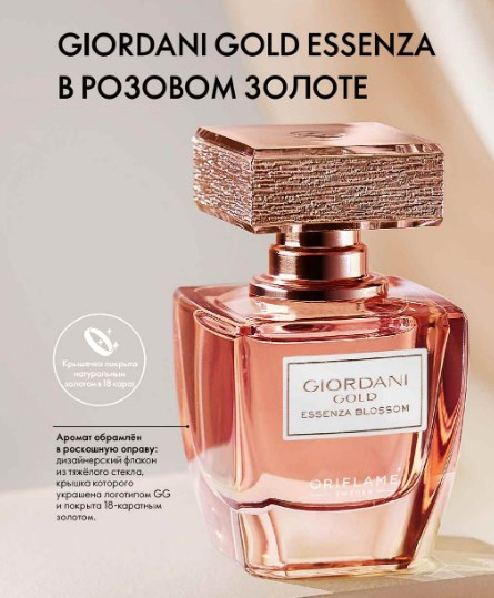 Парфюмерная вода (духи) GIORDANI GOLD ESSENZA BLOSSOM, 38534