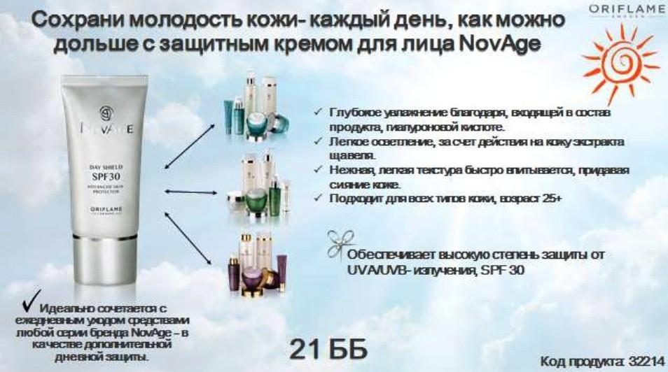 Защитный крем для лица SPF 30 NovAge