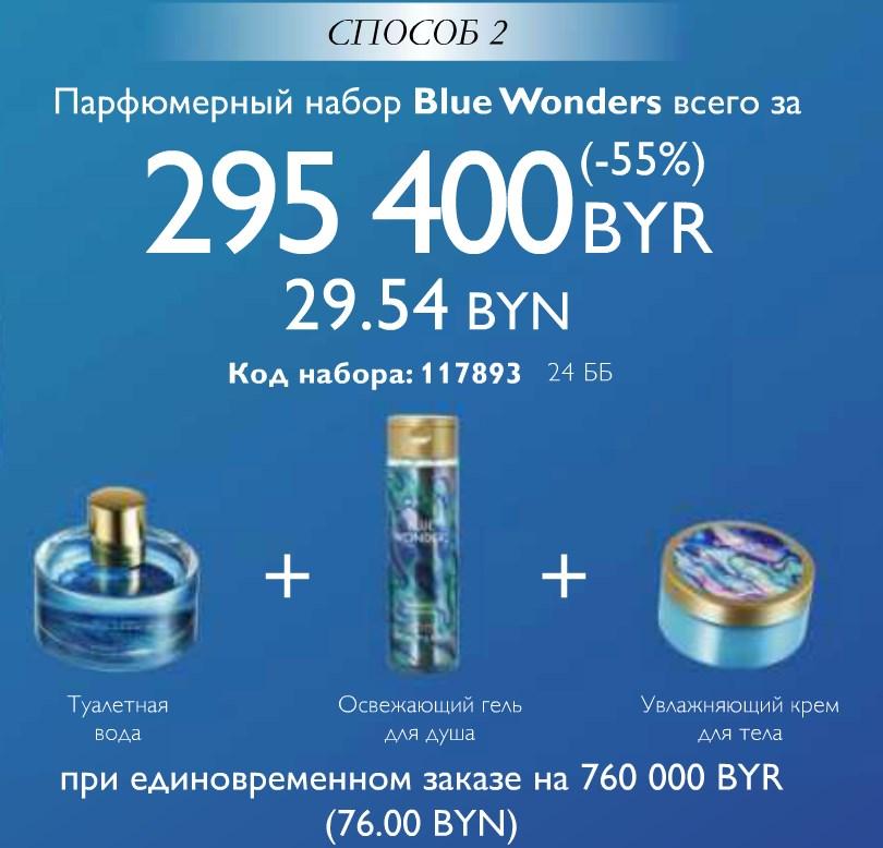 Серия Blue Wonders
