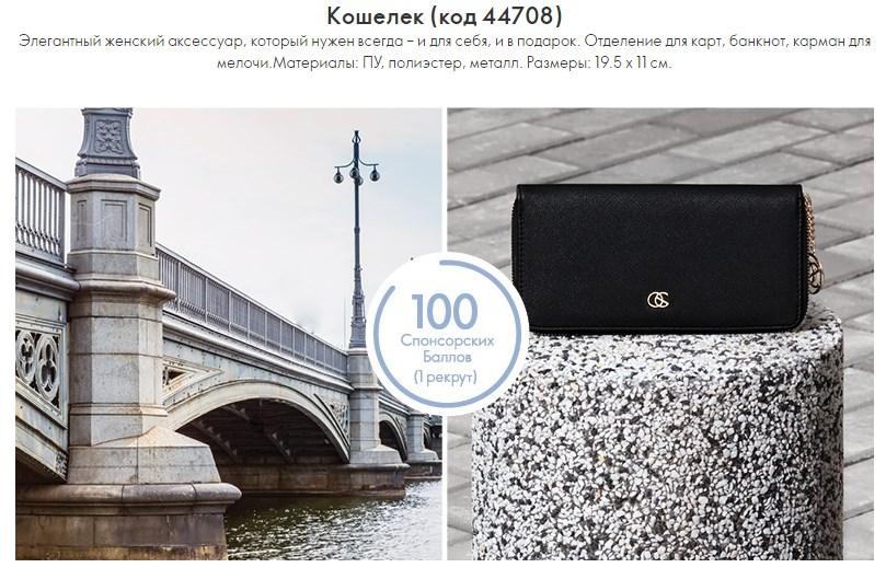 Кампания по приглашению «Из Стокгольма с любовью»