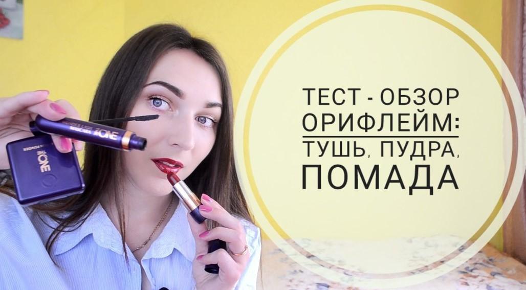 Обзор косметики Орифлэйм от бьюти блогера