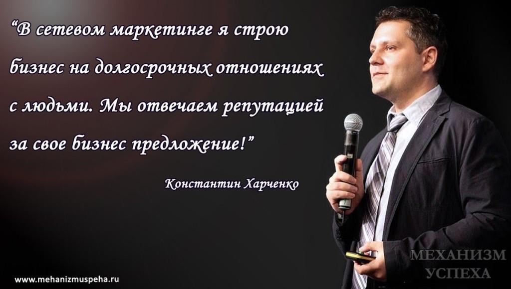 Константин Харченко