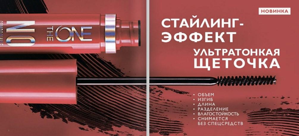 Подкручивающая термосмываемая тушь для ресниц TheONE No Compromise