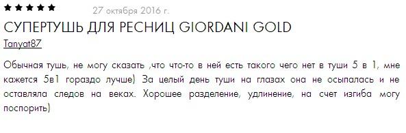 Универсальная супертушь для ресниц Giordani Gold